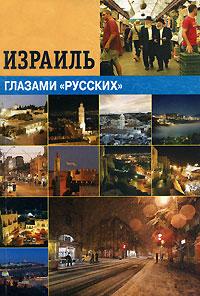Израиль глазами русских золотая книга целителей разных стран