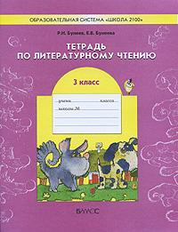 Р. Н. Бунеев, Е. В. Бунеева Тетрадь по литературному чтению. 3 класс