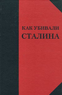 Николай Над Как убивали Сталина солонин м с упреждающий удар сталина 25 июня – глупость или агрессия
