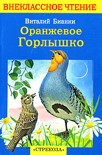 Виталий Бианки Оранжевое горлышко виталий бианки большая книга сказок