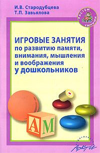 Игровые занятия по развитию памяти, внимания, мышления и воображения у дошкольников
