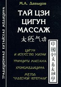 Тай цзи цигун массаж. М. А. Давыдов