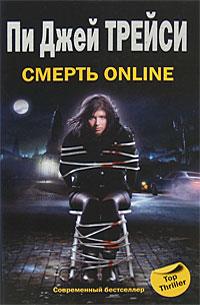 Смерть online происходит размеренно двигаясь