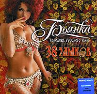 Бьянка.  38 замков SONY BMG Russia