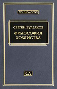 Философия хозяйства. Сергей Булгаков