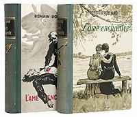 L'Ame enchantee (комплект из 2 книг)