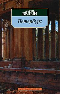 Петербург старый петербург на книжных знаках