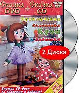Приключения домовенка Кузи и Дядюшки Ау (DVD+CD) приключения домовенка кузи и дядюшки ау dvd cd