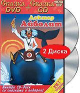 Доктор Айболит (DVD+CD) игра yoh ho доктор айболит ддк 01 д 02
