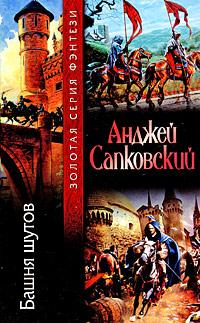 Анджей Сапковский Башня шутов анджей ясинский ник все книги купить