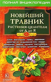 Новейший травник. Растения-целители от А до Я. Полная энциклопедия