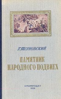Памятник народного подвига авиабилет симферополь