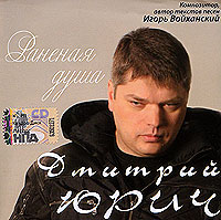 Zakazat.ru: Дмитрий Юрич. Раненая душа