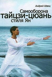Андрей Швец. Самооборона Тайцзи-цюань стиля Ян
