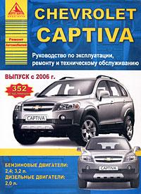 Chevrolet Captiva. Руководство по эксплуатации, ремонту и техническому обслуживанию hafei princip с 2006 бензин пособие по ремонту и эксплуатации 978 966 1672 39 9