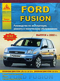 Ford Fusion. Руководство по эксплуатации, ремонту и техническому обслуживанию