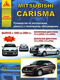 Mitsubishi Carisma. Руководство по эксплуатации, ремонту и техническому обслуживанию