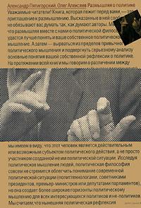 цена на Александр Пятигорский, Олег Алексеев Размышляя о политике