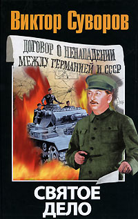 Виктор Суворов Святое дело виктор суворов самоубийство