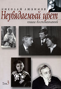Неувядаемый цвет. Книга воспоминаний. В 3 томах. Том 3