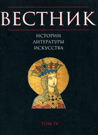 Вестник истории, литературы, искусства. Альманах, №4, 2007 бегонию корневую в украине