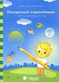 купить Послушный карандашик. Для детей 3-5 лет по цене 34 рублей