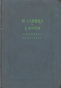 М. Савина и А. Кони. Переписка 1883 - 1915 гг. аполлон 1915 год январь 1