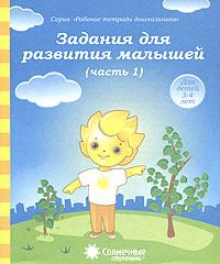 Задания для развития малышей. Часть 1. Для детей 3-4 лет