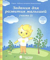 Задания для развития малышей. Часть 2. Для детей 3-4 лет