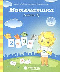 Математика. Часть 1. Для детей 5-6 лет