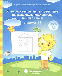 Упражнения на развитие внимания, памяти, мышления. Часть 1. Для детей 5-6 лет
