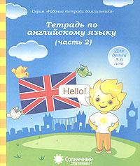 Тетрадь по английскому языку. Часть 2. Для детей 5-6 лет