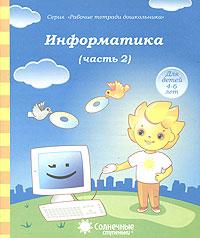 Информатика. Часть 2. Для детей 4-6 лет