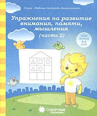 Упражнения на развитие внимания, памяти, мышления. Часть 2. Для детей 5-6 лет