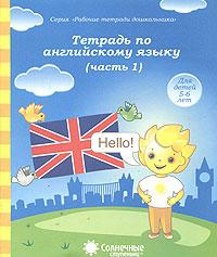 Тетрадь по английскому языку. Часть 1. Для детей 5-6 лет добавка 5 букв