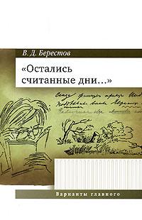 В. Д. Берестов Остались считанные дни... керн а воспоминания о пушкине