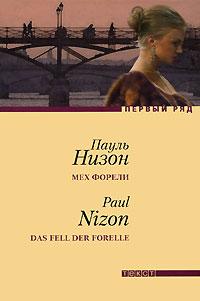 Пауль Низон