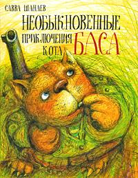 Савва Шанаев Необыкновенные приключения кота Баса набор семья персидских котов new