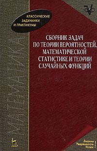 Сборник задач по теории вероятностей, математической статистике и теории случайных функций