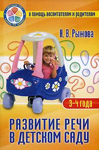 Развитие речи в детском саду. 3-4 года
