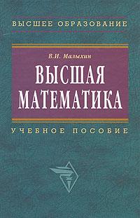 В. И. Малыхин. Высшая математика