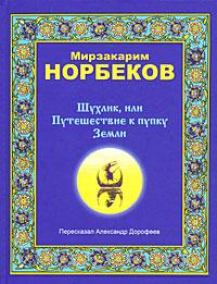Мирзакарим Норбеков Шухлик, или Путешествие к пупку Земли книги эксмо удивительное путешествие