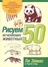 Ли Эймис и Уоррен Бадд Рисуем 50 исчезающих животных эймис ли дж пошаговый метод рисования ли эймиса