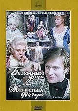 Безумный день, или Женитьба Фигаро фильмы с участием миронова андрея безумный день или женитьба фигаро три плюс два 2 dvd
