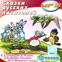 Сказки русских писателей (аудиокнига MP3)