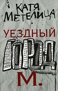 Катя Метелица Уездный город М. город сепия