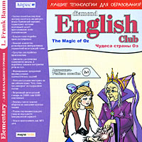 Diamond English Club: L. Frank Baum. The Magic of Oz. Чудеса страны Оз