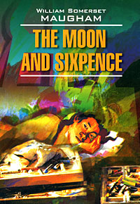 William Somerset Maugham The Moon аnd Sixpence моэм у the moon and sixpence луна и грош