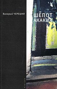 Шепот Акакия