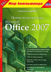 Самоучитель TeachPro: Новые возможности Microsoft Office 2007 microsoft project management 2007 toolkit – microsoft office project 2007 step by step and in the trenches with microsoft office project 2007